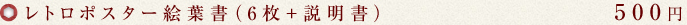 レトロポスター絵葉書(6枚+説明書)500円