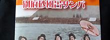 別府砂風呂サンバCD03