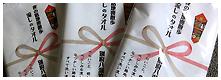 流しのタオル(はっちゃんぶんちゃんタオル)02