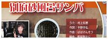 別府砂風呂サンバCD01