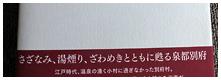 絵葉書の別府02