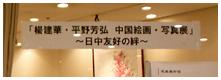 長崎新聞社ギャラリー展示会