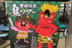亀川温泉亀の甲広場に設置されている鬼ツアー顔出し看板
